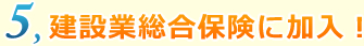 建設業総合保険に加入!