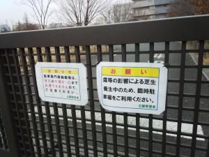 さいたま市のM公園