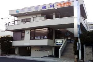 さいたま市見沼区増田歯科医院
