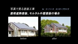 さいたま市西区S様邸の屋根塗装、外壁塗装のビデオを編集中