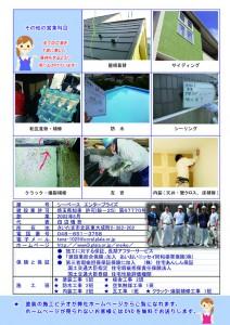 外壁塗装、屋根塗装のチラシ-上尾市・伊奈町・蓮田市・さいたま市
