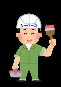 シーベースの外壁塗装で埼玉県の補助金をもらおう