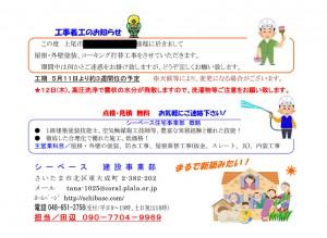 埼玉県住宅職人名工会
